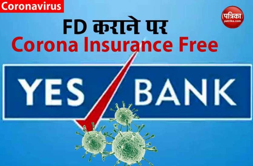 Yes Bank का खास ऑफर, FD कराने पर फ्री में मिलेगा कोरोना इंश्योरेंस, जानें कब तक उठा सकते हैं फायदा