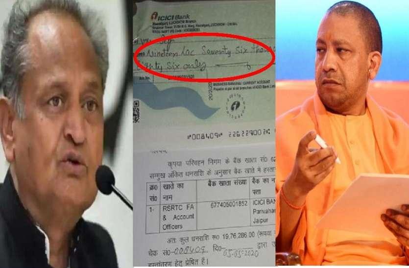 कोटा से गई बसों के 36 लाख के बिल पर गर्माई सियासत