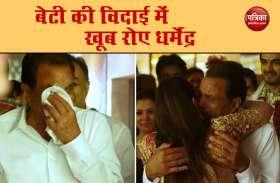 बेटी की विदाई में फूट-फूट कर रोते हुए नज़र आए Dharmendra, बेटी Esha Deol ने शेयर किया शादी का वीडियो