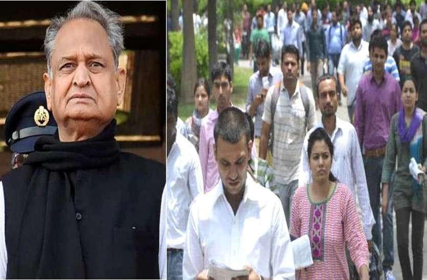 राजस्थान: 25 हज़ार युवाओं को जल्द मिलेगी सरकारी नौकरी! जानें बेरोज़गारों के लिए गहलोत सरकार का प्लान