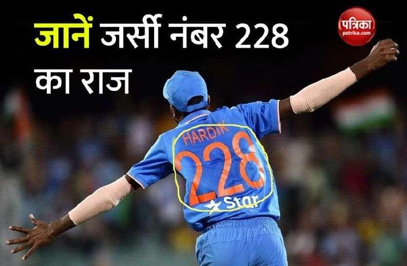 228 नंबर की जर्सी पहन कर Hardik Pandya ने अंतरराष्ट्रीय क्रिकेट में क्यों किया था डेब्यू, खुला राज