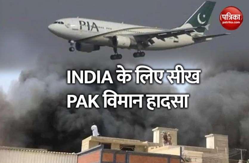 क्या PAK विमान हादसे से सबक लेगा भारत? 25 मई से घरेलू उड़ाने हो रहीं शुरू