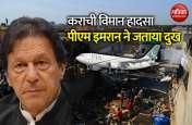 कराची विमान क्रैश: प्रधानमंत्री इमरान खान ने जांच के दिए आदेश, कहा- दुखी और हैरान हूं