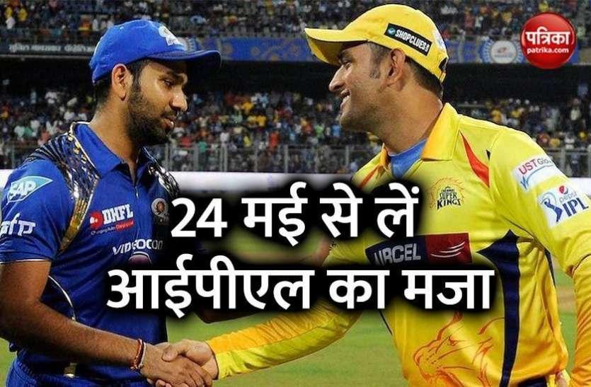 24 मई से यहां देख सकते हैं IPL, 29 मई तक देख सकते हैं सारे Finals
