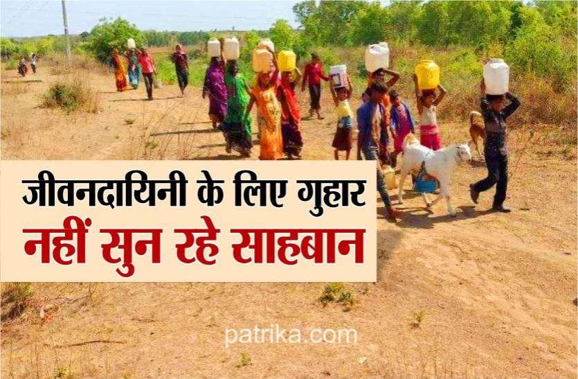 सुनिए सरकार....प्यास बुझाने को हजारों लोग तय कर रहे मीलों का सफर