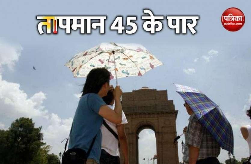 दिल्ली में प्रचंड रूप धारण कर रही है गर्मी, शुक्रवार को तापमान पहुंचा 45 डिग्री