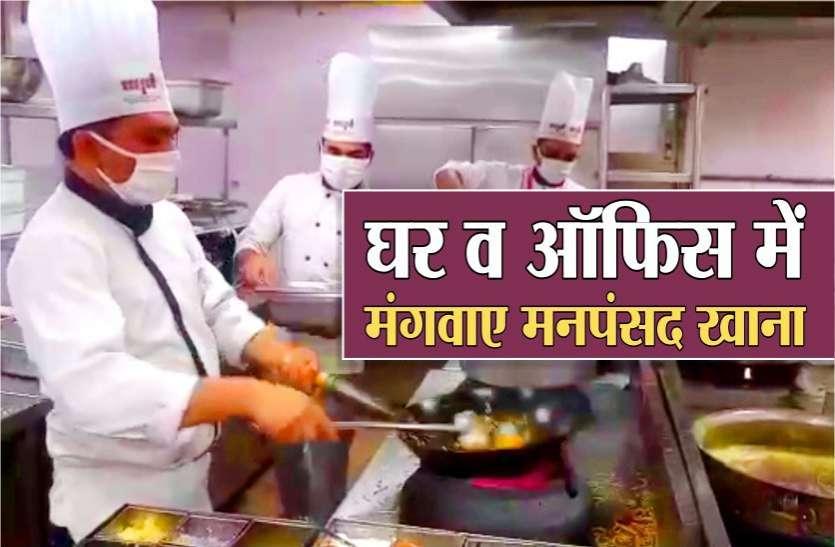 एमपी टूरिज्म ने स्वादिष्ट व्यंजनों सुविधा की शुरू ,मनपंसद खाना  घर व ऑफिस में मंगवा सकेंगे लोग ,देखें वीडियो