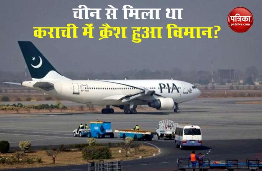 पाकिस्तानी मीडिया रिपोर्ट्स का दावा, चीनी कंपनी से लीज पर मिला था क्रैश हुआ विमान