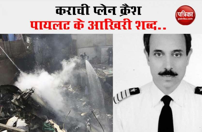 Karachi Plane Crash: विमान के हादसा होने से पहले ये थे पायलट के आखिरी शब्द 'Mayday, we've lost engine'