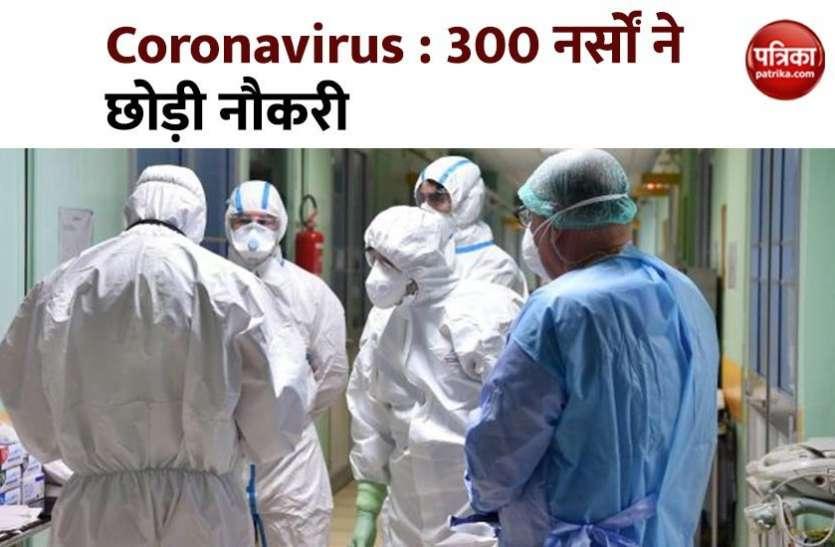 Coronavirus की जंग से लड़ रही 300 नर्सों ने नस्लभेदी तानों से छोड़ी नौकरी, लोग बुलाते थे 'कोरोना'