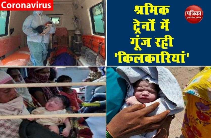 श्रमिक स्पेशल ट्रेनों में गूंज रही नन्हीं किलकारियां, अब तक 24 बच्चों ने लिया जन्म