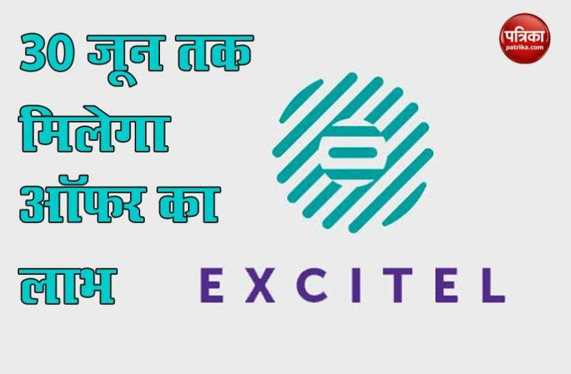 Excitel Broadband offers 2020: 30 जून तक के लिए Work from Home Plans को किया एक्सटेंड