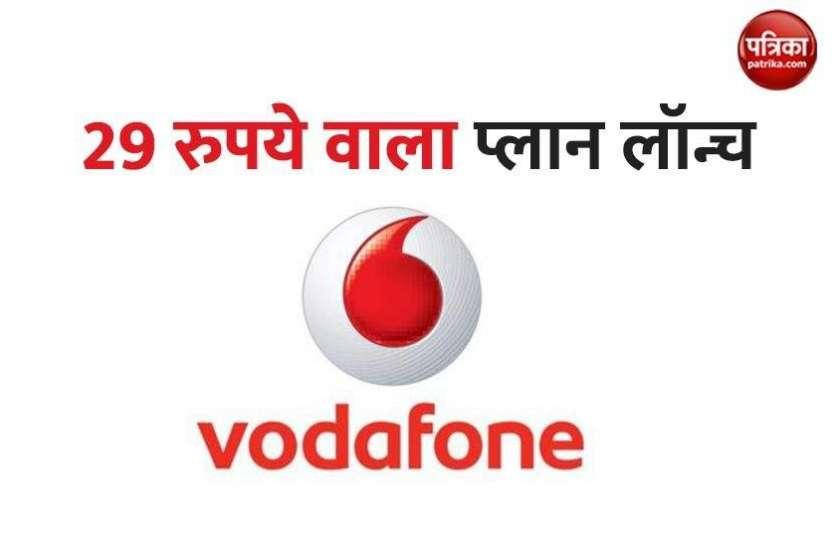 Vodafone का 29 रुपये वाला Prepaid Plan हुआ लॉन्च, हाई-स्पीड Data और Calling का मिलेगा फायदा