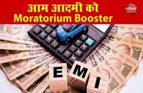 RBI Governor: August तक Loan EMI से आम आदमी को राहत, इस तरह से उठा सकेंगे लाभ