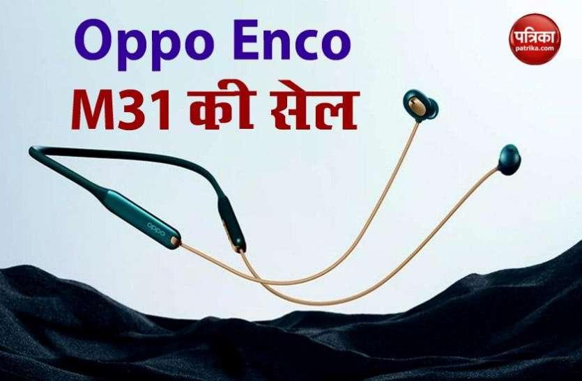 कल Oppo Enco M31 की भारत में Amazon पर सेल, जानिए कीमत व ऑफर्स