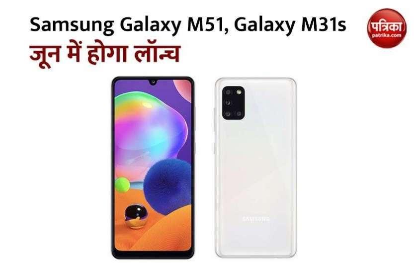 Samsung Galaxy M51 और Galaxy M31s भारत में जून में होगा लॉन्च, जानें फीचर्स