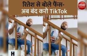 Riteish Deshmukh का सिर धड़ से हुआ अलग, Video Viral.. फैंस बोले- अब बंद करो TikTok