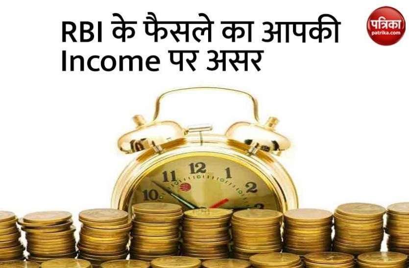 RBI Governor के फैसलों से आपकी Income पर पड़ सकता है बुरा असर, जानिए कैसे?