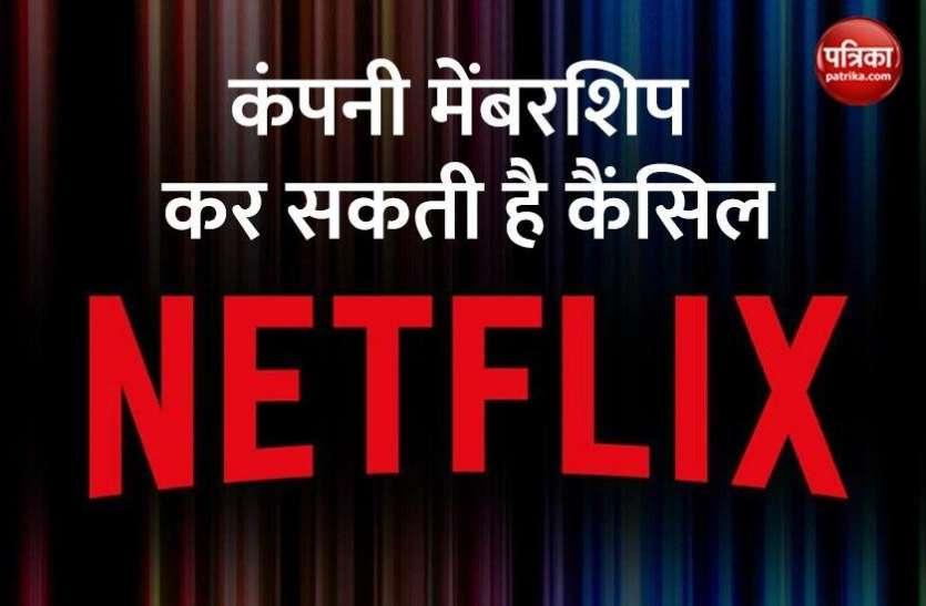 Netflix का बड़ा कदम, इन यूजर्स की Membership हो जाएगी कैंसिल