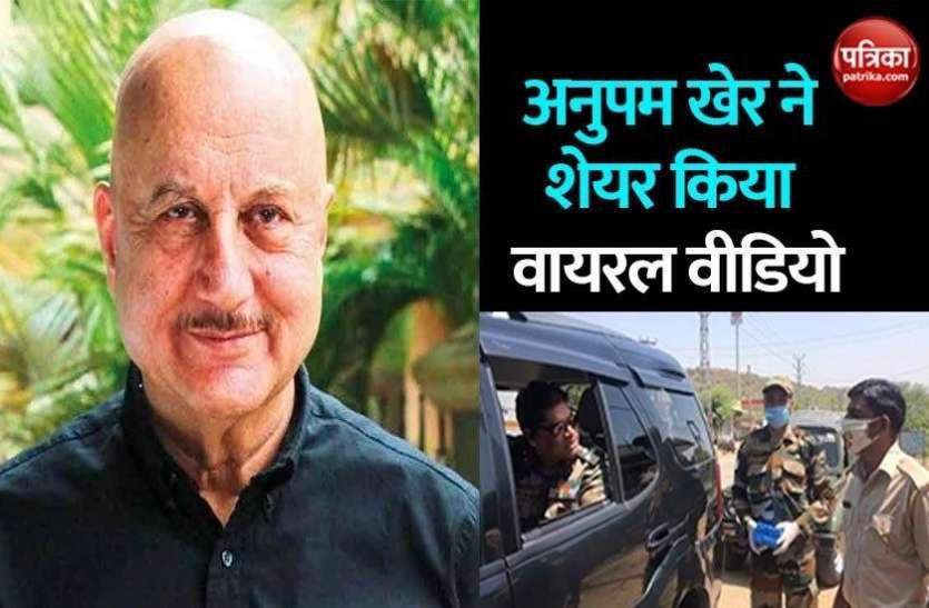 Anupam Kher ने शेयर किया वायरल वीडियो, Army Officer ने पुलिसकर्मियों की तारीफ कर भेंट की मिठाई