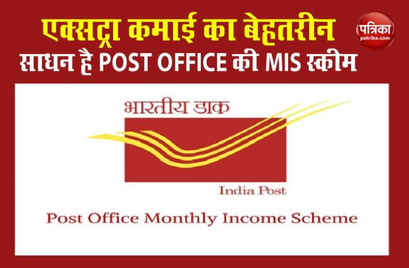 Post Office की MIS स्कीम है बेहद खास, पति-पत्नी मिलकर कर सकते हैं 68400 रूपए की कमाई