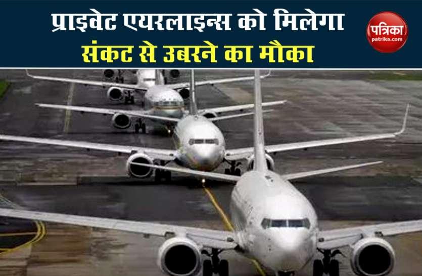 वंदे भारत मिशन : थर्ड फेज में भारतीयों की घर वापसी में प्राइवेट एयरलाइन्स बन सकते हैं मददगार