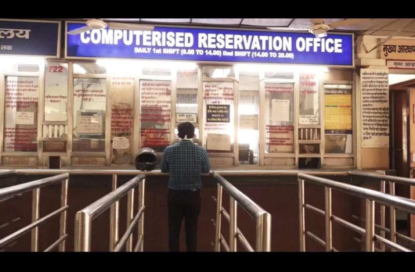 Lockdown 4.0: 60 दिन बाद रेलवे ने की टिकट बुकिंग शुरू, लेकिंग बुकिंग से पहले यात्रियों को करना पड़ेगा ये काम