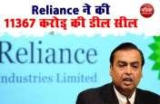 Reliance की 5वीं बड़ी डील, अमेरिकन कंपनी KKR 11,367 करोड़ रुपए में खरीदेगी 2.32 फीसदी हिस्सेदारी