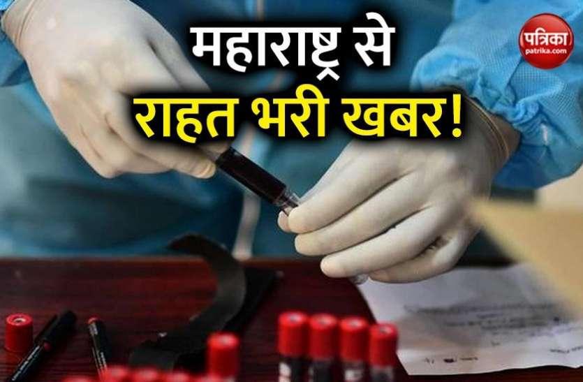 कोरोना वायरस को लेकर महाराष्ट्र से अच्छी खबर, मरीजों के रिकवरी रेट में बड़ा सुधार