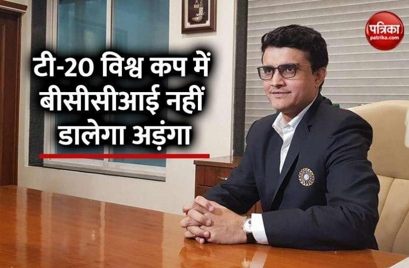 IPL के लिए BCCI T20 World Cup स्थगित करने के लिए नहीं लगाएगा अड़ंगा