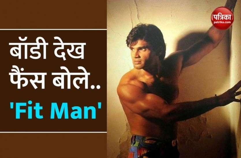 अभिनेता Sunil Shetty ने शेयर की Throwback Photo, शर्टलेस होकर फ्लॉन्ट करते हुए नज़र आए Solid बॉडी