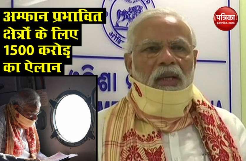 PM मोदी ने किया बंगाल और ओडिशा के 'Cyclone Amphan' प्रभावित क्षेत्रों का सर्वे, 1500 करोड़ की मदद का ऐलान