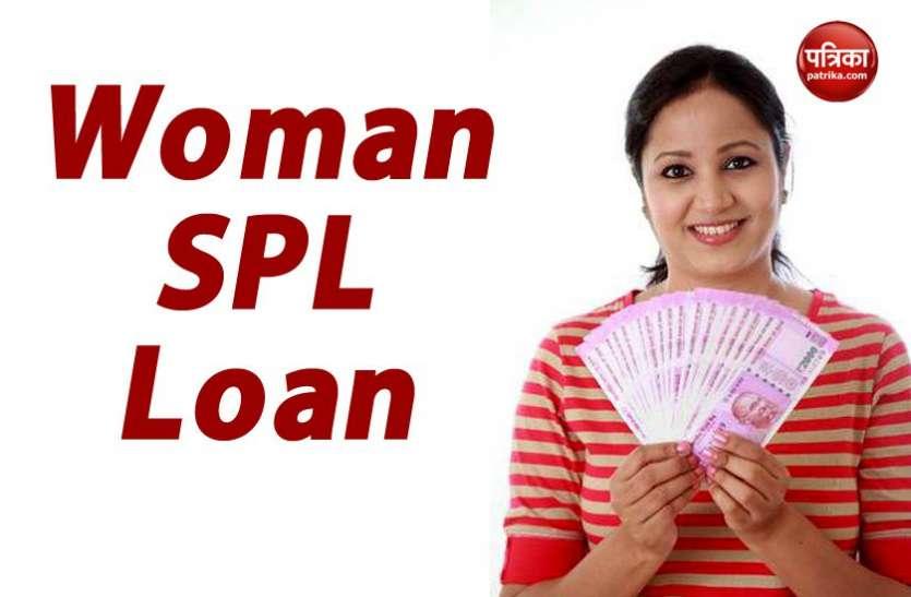 महिलाओं को आत्मनिर्भर बनाने के लिए बैंक दे रहे हैं खास लोन, जानें किस योजना के तहत मिलती है कितनी मदद