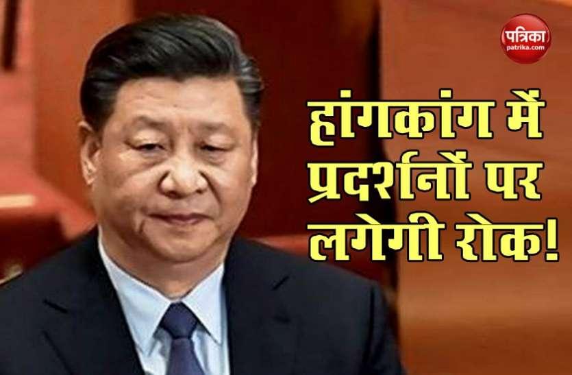 HongKong में प्रदर्शनों को दबाने के लिए China लाएगा विधेयक, राष्ट्रीय सुरक्षा कानून को लाने की तैयारी