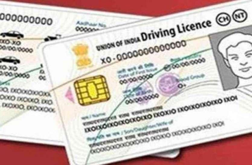 Driving license बनवाने वालों को मिली बड़ी राहत, लॉकडाउन के बाद लिया गया बड़ा फैसला