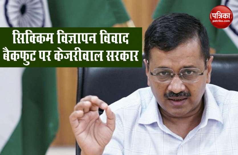 दिल्ली सरकार के विज्ञापन पर 'सिक्किम' का विरोध, CM केजरीवाल बोले- प्रशासनिक स्तर पर हुई चूक