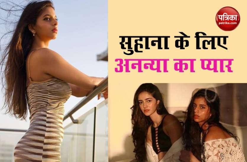 Shah Rukh Khan की लाडली Suhana के बर्थडे पर Ananya Panday का प्यार भरा मैसेज