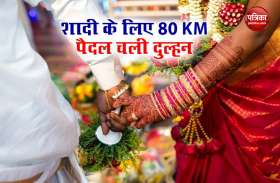 लॉकडाउन में घर वालों ने कैंसिल कर दी थी शादी, 80 KM पैदल चल कर दूल्हे के घर ब्याह करने पहुंची दुल्हन