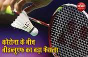 BWF ने लिया बड़ा फैसला, कोरोना के बीच भारत में होंगे इसी साल होंगे तीन बड़े Badminton Tournament