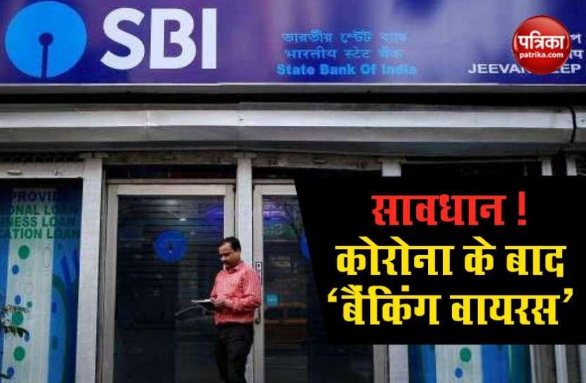 कोरोना के बाद 'बैंकिंग वायरस' की एंट्री, SBI ने वॉर्निंग जारी कर कस्टमर्स को किया आगाह