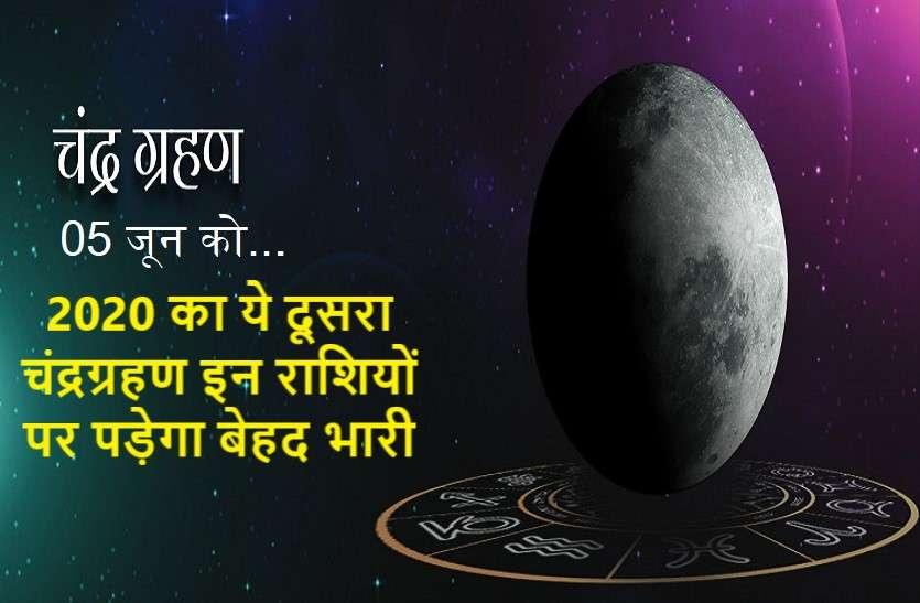 साल का दूसरा चंद्र ग्रहण 5 जून को : इन राशि के जातकों के लिए रहेगा बेहद खतरनाक