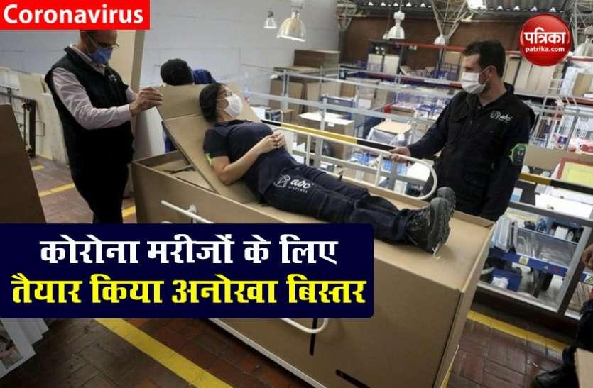कोरोना मरीजों के लिए बनाया गया खास Bed, मोड़ने पर ताबूत में हो जाएगा तब्दील