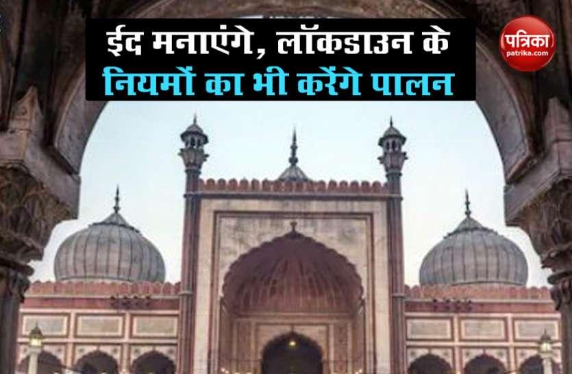 दिल्ली वाले घर में रहकर मनाएंगे ईद, लॉकडाउन के नियमों का भी करेंगे पालन