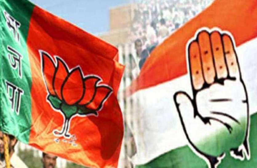 बीजेपी की सक्रियता से घबराई कांग्रेस, लिया बड़ा फैसला