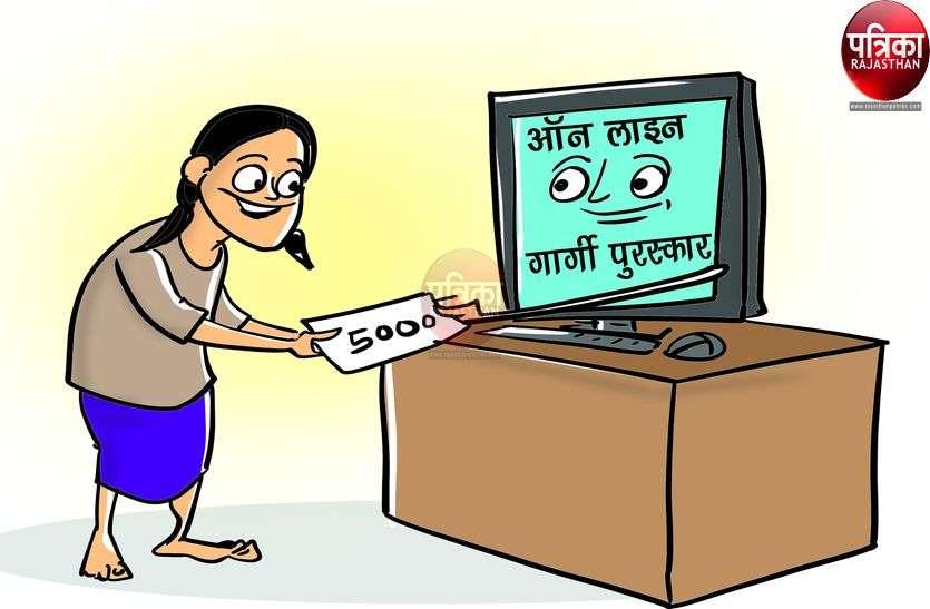 बालिकाओं के खाते में ऑनलाइन आए 79 लाख रुपए