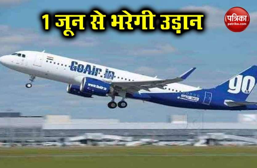 1 जून से घरेलू फ्लाइट शुरू करेगी GoAir, सरकार दे चुकी है इजाजत