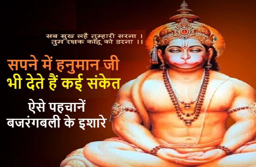 https://www.patrika.com/religion-and-spirituality/hanuman-ji-gives-good-and-positive-signs-to-us-6114921/
