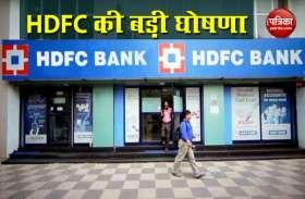 HDFC Bank Customer को बड़ी राहत, इतनी सस्ती हुई आपकी Loan EMI