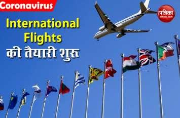 घरेलू उड़ानों के बाद International Flights की तैयारी, जुलाई से हो सकती हैं शुरू