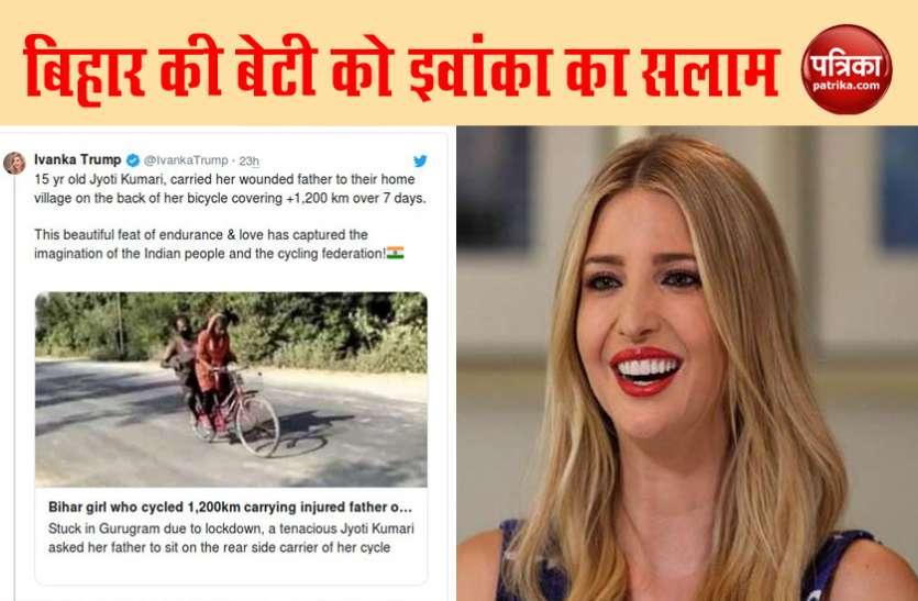 इवांका ट्रंप ने 1200 KM साइकिल चलाने वाली बिहार की बेटी को किया सलाम, पर हो गईं ट्रोल